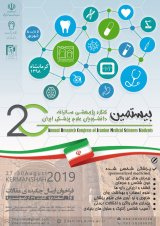 20th annual research congress of iranian medical sciences student