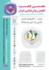 "7th congress of the iranian psychologcal association "" cognition and technology """