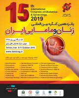15th International Congress of Women and Obstetrics of Iran
