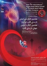 join 7th international Iranian heart failure summit & 7th world heart  failure society congress