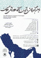 The 1th Research Congress Of Hormozgan Medical Sciences Students