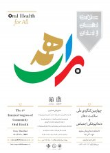 the 4th iranian congress of community oral health