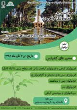 iranian national plant physiology conference