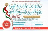 The 12th University Students Conference on Innovation in Health Sciences