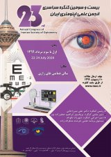 23rd annual congress of iranian society of optometry