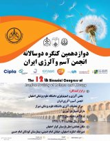 The 12 th Biennial Congress of Iranian Society of Asthma and Allergy
