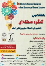 8th Students Regional Congress of Ilam University Medical Sciences