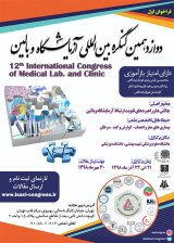 12th international congress of medical lab and clinic