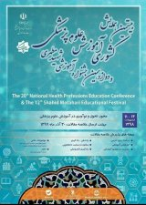 20th National Conference on Medical Education and 12th Shahid Motahari Educational Festival