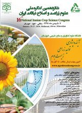16th national iranian crop science congress