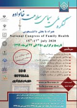 National Congress Of Family Health