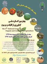 the 4th national congress on organic and conventional agriculture
