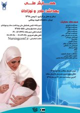 First National Conference on Maternal and Neonatal Health