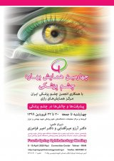 fourth spring ophthalmology meeting