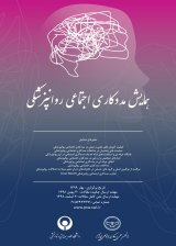 Conference on Social Work in Psychiatry