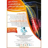 advanced methods of spinal cord injury rehabilitation conference