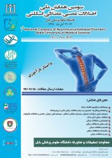 Third National Conference on Nervous Musculoskeletal Disorders