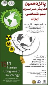 15th iranian congress of  toxicology