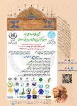 The Second International Conference on Iranian-Islamic Medicine