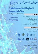 The Second National Conference on Interdisciplinary Research in Management and Medical Sciences