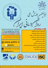 The first national conference on psychotherapy in Iran